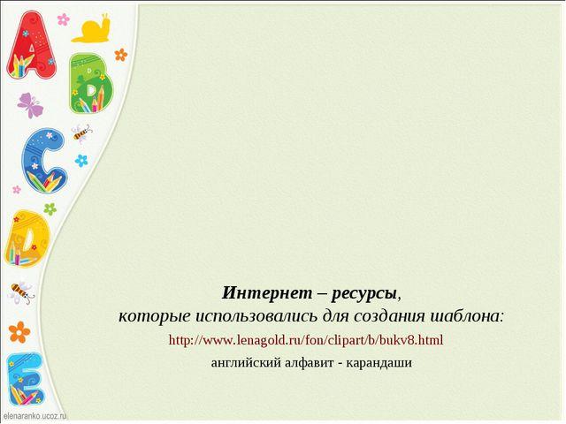 Интернет – ресурсы, которые использовались для создания шаблона: http://www....