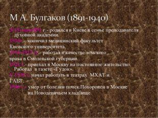 3(15) мая1891 г.- родился в Киеве в семье преподавателя духовной академии. 19