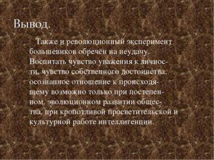 Также и революционный эксперимент большевиков обречён на неудачу. Воспитать
