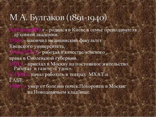 3(15) мая1891 г.- родился в Киеве в семье преподавателя духовной академии. 19...