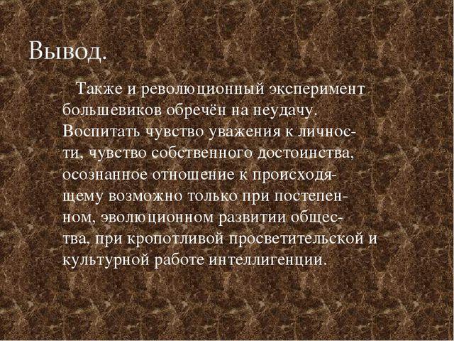 Также и революционный эксперимент большевиков обречён на неудачу. Воспитать...