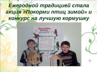 Ежегодной традицией стала акция «Покорми птиц зимой» и конкурс на лучшую корм