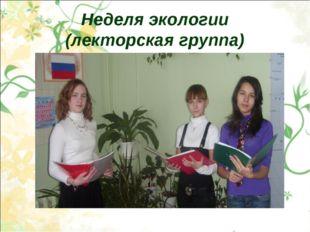 Неделя экологии (лекторская группа)