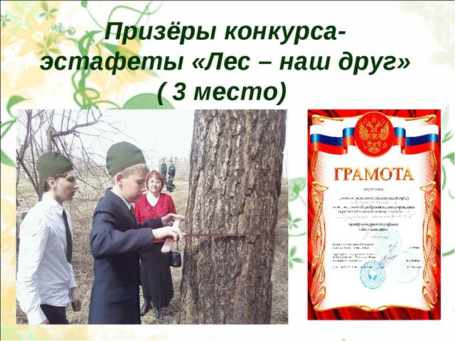 Призёры конкурса- эстафеты «Лес – наш друг» ( 3 место)