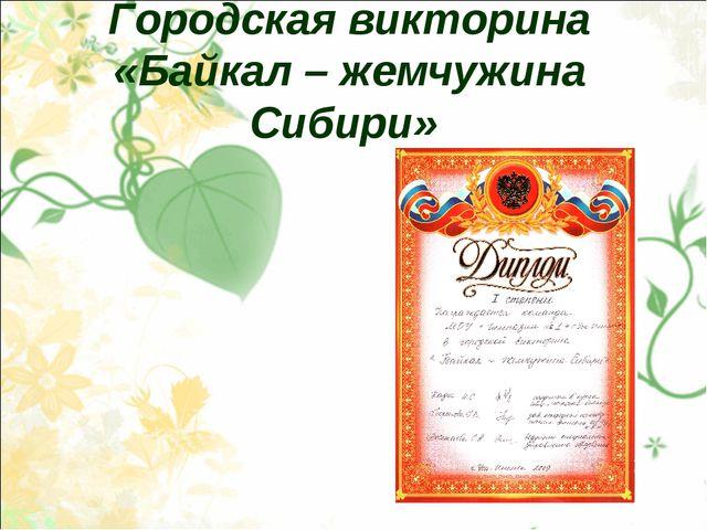 Городская викторина «Байкал – жемчужина Сибири»
