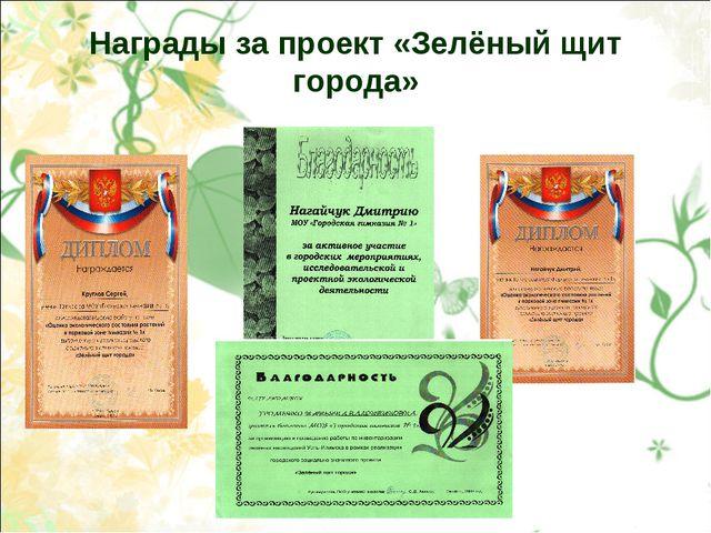 Награды за проект «Зелёный щит города»