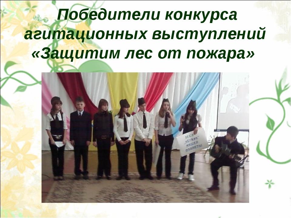 Победители конкурса агитационных выступлений «Защитим лес от пожара»