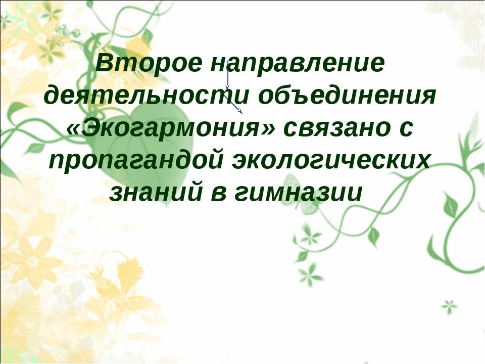 Второе направление деятельности объединения «Экогармония» связано с пропаганд...