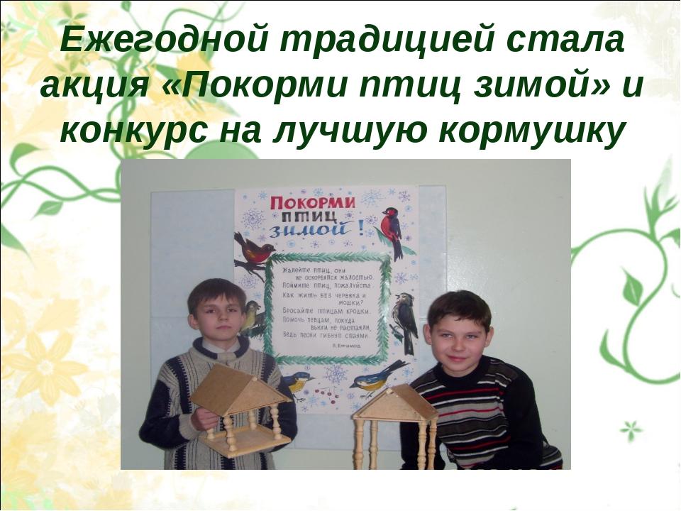 Ежегодной традицией стала акция «Покорми птиц зимой» и конкурс на лучшую корм...