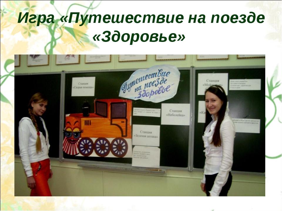 Игра «Путешествие на поезде «Здоровье»