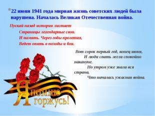 22 июня 1941 года мирная жизнь советских людей была нарушена. Началась Велик