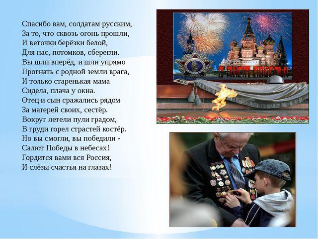 Спасибо вам, солдатам русским, За то, что сквозь огонь прошли, И веточки берё...