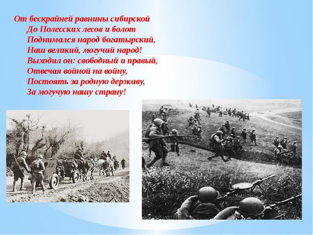 От бескрайней равнины сибирской До Полесских лесов и болот Поднимался народ б...