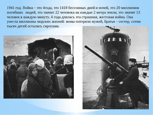 1941 год. Война – это 4года, это 1418 бессонных дней и ночей, это 20 миллионо...