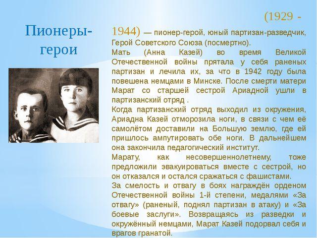 Пионеры-герои Мара́т Ива́нович Казе́й (1929 - 1944) — пионер-герой, юный пар...