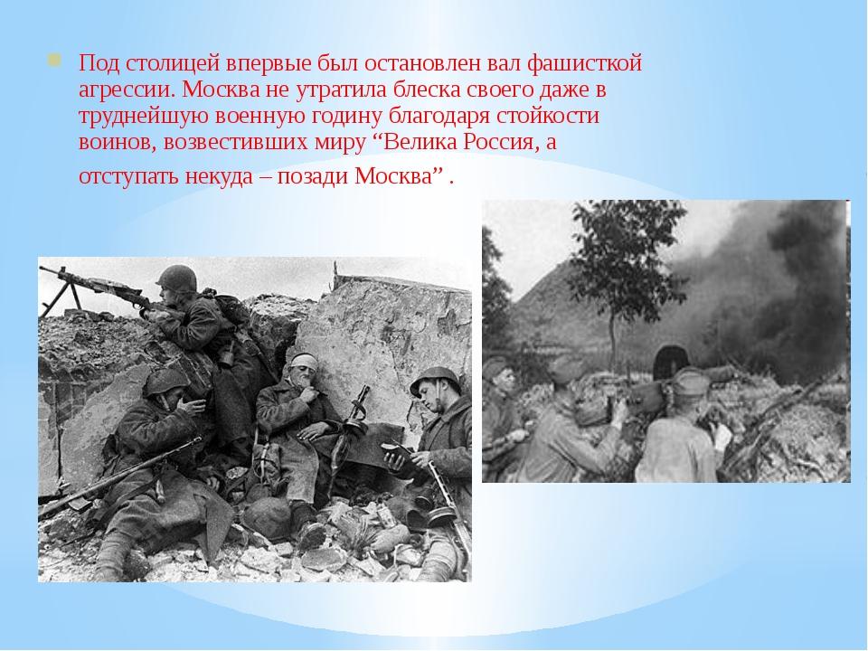 Под столицей впервые был остановлен вал фашисткой агрессии. Москва не утратил...