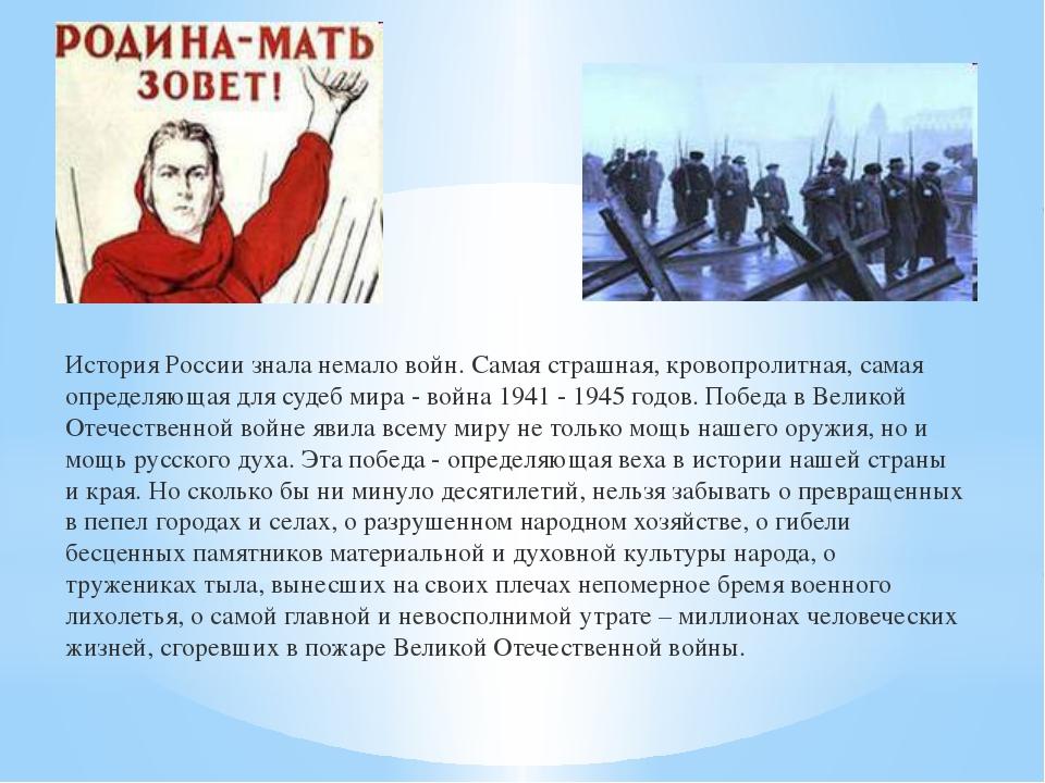 История России знала немало войн. Самая страшная, кровопролитная, самая опред...