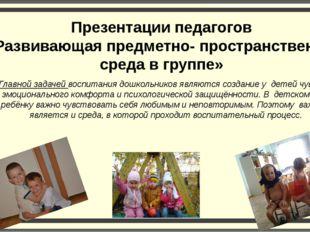 Презентации педагогов «Развивающая предметно- пространственная среда в группе