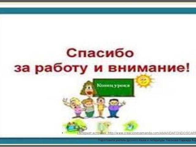 Интернет источник http://www.creacionesamanda.com/AMANDAFONDOSCARPETA0044DI[1...
