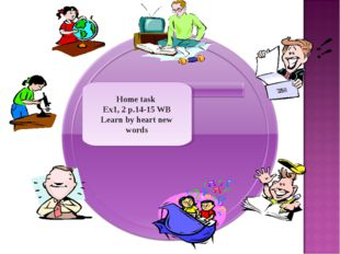 Home task Ex1, 2 p.14-15 WB Learn by heart new words