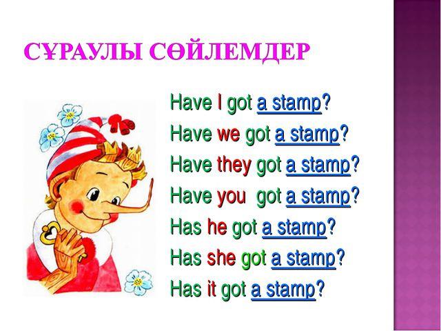 Have I got a stamp? Have we got a stamp? Have they got a stamp? Have you got...