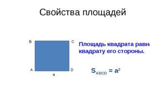 Свойства площадей Площадь квадрата равна квадрату его стороны. SABCD = a2