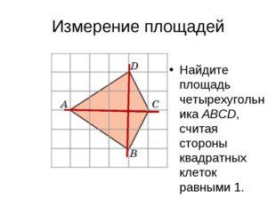 Измерение площадей Найдите площадь четырехугольника ABCD, считая стороны квад