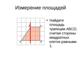 Измерение площадей Найдите площадь трапеции ABCD, считая стороны квадратных к