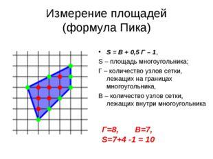 Измерение площадей (формула Пика) S = B + 0,5 Г – 1, S – площадь многоугольни