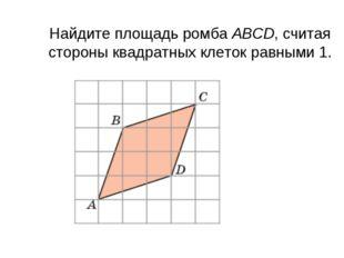 Найдите площадь ромба ABCD, считая стороны квадратных клеток равными 1.