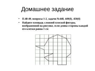 Домашнее задание П.48-49, вопросы 1-2, задачи №448, 449(б), 450(б) Найдите пл
