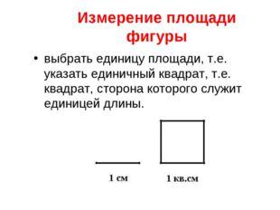 Измерение площади фигуры выбрать единицу площади, т.е. указать единичный квад