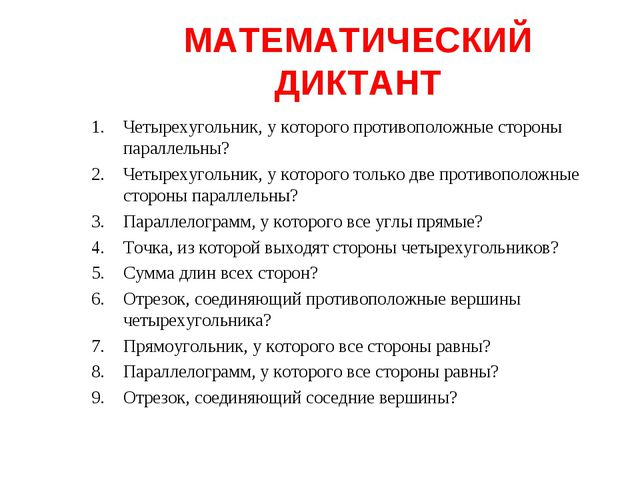 МАТЕМАТИЧЕСКИЙ ДИКТАНТ Четырехугольник, у которого противоположные стороны па...