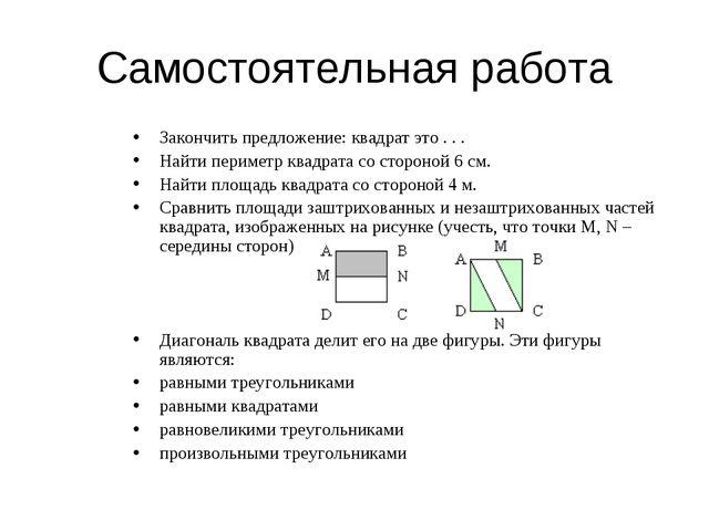 Самостоятельная работа Закончить предложение: квадрат это . . . Найти перимет...