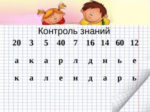 Контроль знаний 20 3 5 40 7 16 14 60 12 а к а р л д н ь е к а л е н д а р ь