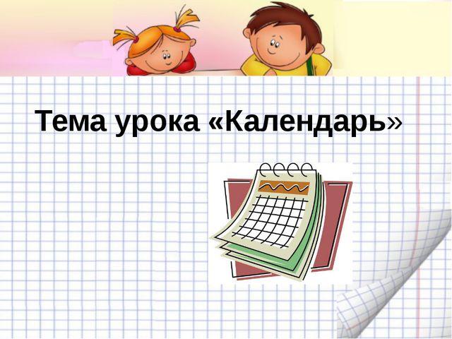 Тема урока «Календарь»