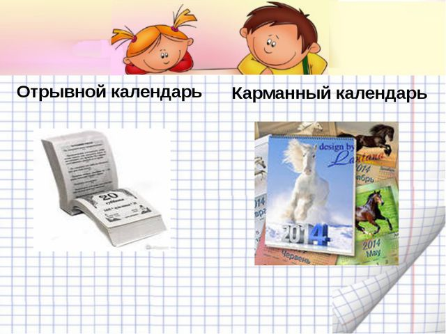 Отрывной календарь Карманный календарь