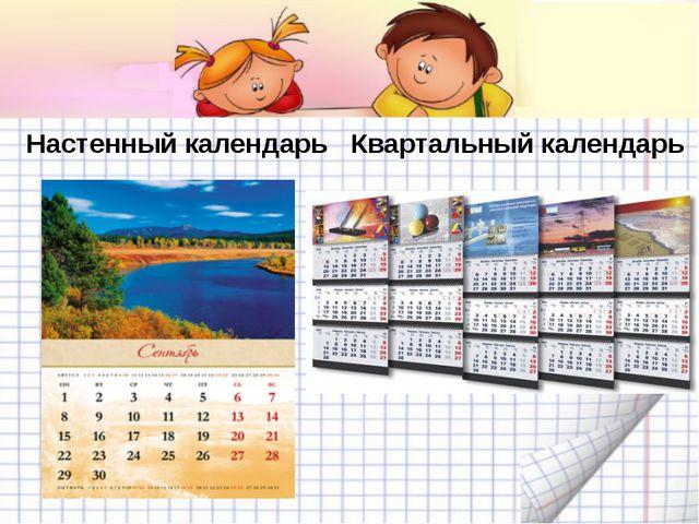 Настенный календарь Квартальный календарь