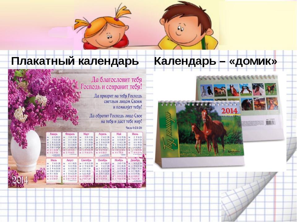 Плакатный календарь Календарь – «домик»