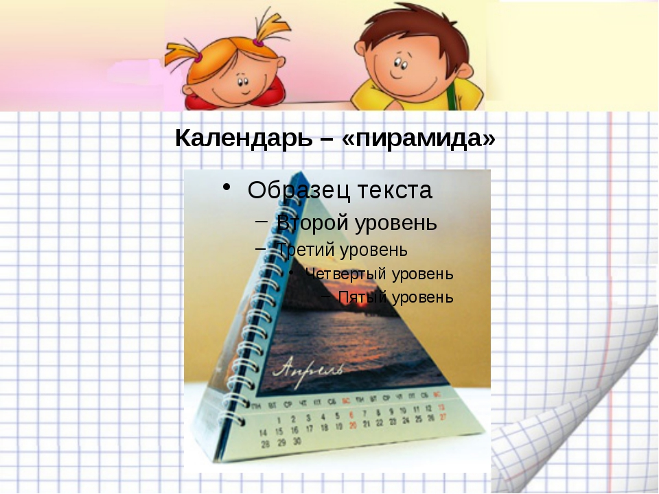 Календарь – «пирамида»