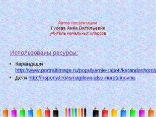 Использованы ресурсы: Карандаши http://www.portraitimage.ru/populyarnie-rabot