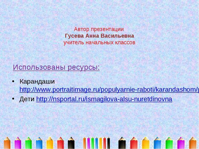 Использованы ресурсы: Карандаши http://www.portraitimage.ru/populyarnie-rabot...