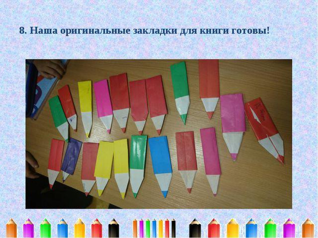 8. Наша оригинальные закладки для книги готовы!
