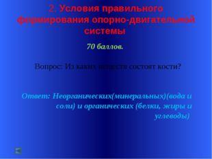 2. Условия правильного формирования опорно-двигательной системы 70 баллов. В