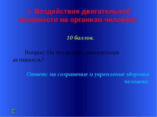3. Воздействие двигательной активности на организм человека 10 баллов. Вопро