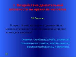 3. Воздействие двигательной активности на организм человека 30 баллов. Вопро