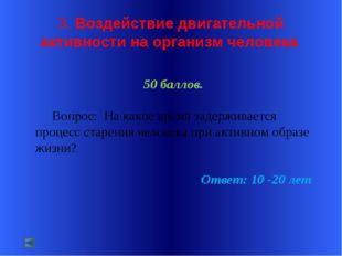 3. Воздействие двигательной активности на организм человека 50 баллов. Вопро