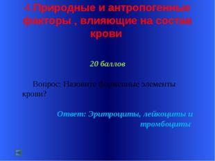 4.Природные и антропогенные факторы , влияющие на состав крови 20 баллов Вопр