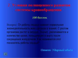 2. Условия полноценного развития системы кровообращения 100 баллов. Вопрос: О
