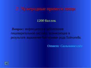 2. Чужеродные примеси пищи 1200 баллов. Вопрос: инфекционное заболевание пище